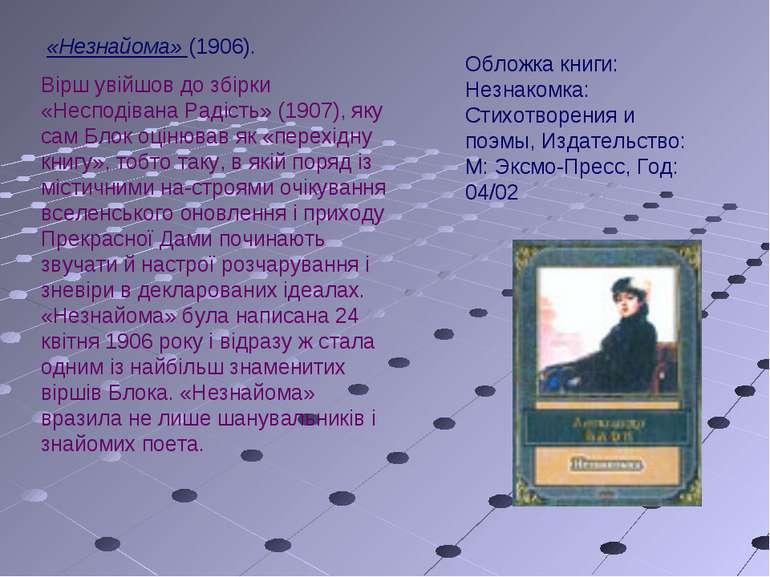 «Незнайома» (1906). Вірш увійшов до збірки «Несподівана Радість» (1907), яку ...