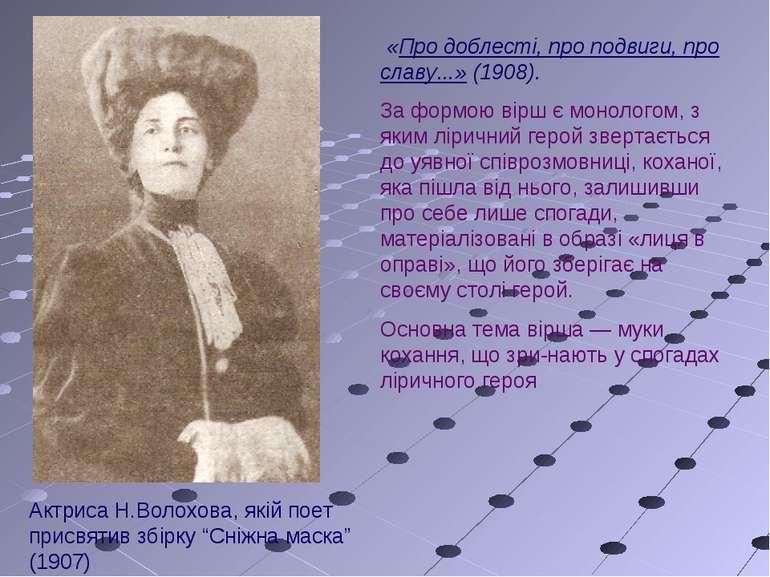 «Про доблесті, про подвиги, про славу...» (1908). За формою вірш є монологом,...