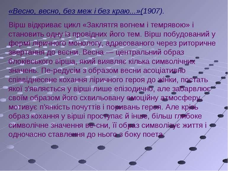 «Весно, весно, без меж і без краю...»(1907). Вірш відкриває цикл «Заклятгя во...