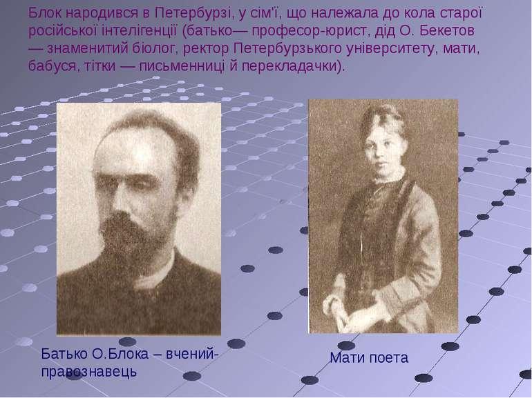 Блок народився в Петербурзі, у сім'ї, що належала до кола старої російської і...