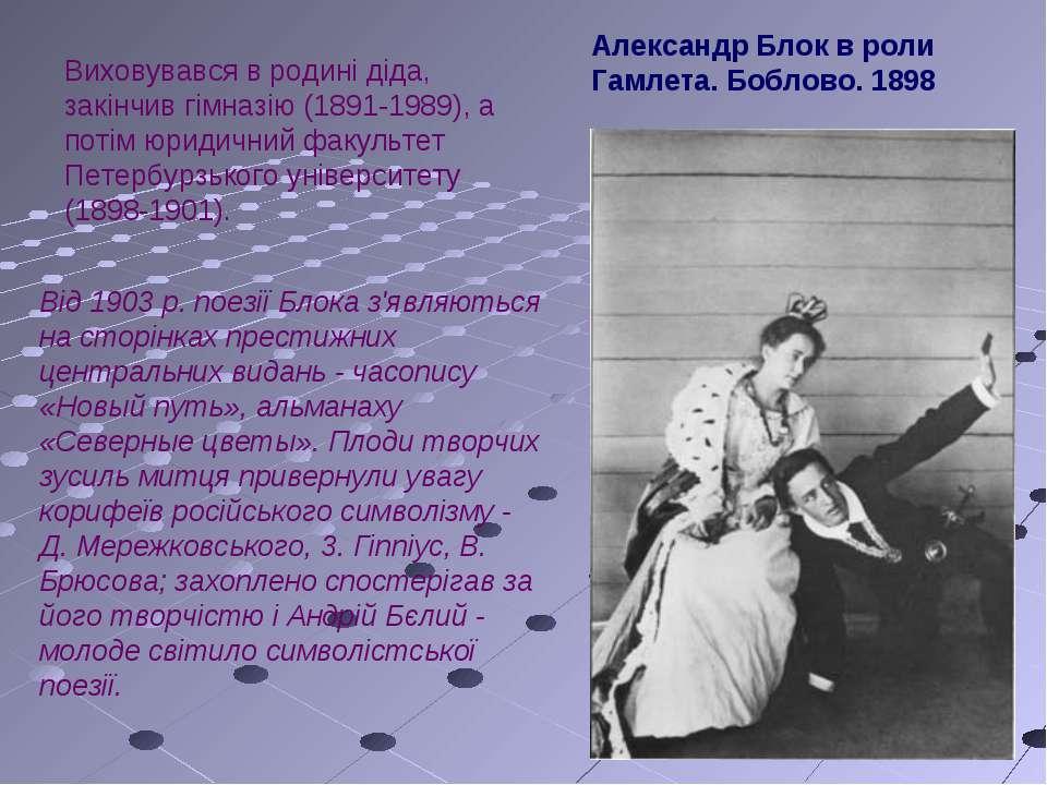 Александр Блок в роли Гамлета. Боблово. 1898 Виховувався в родині діда, закін...