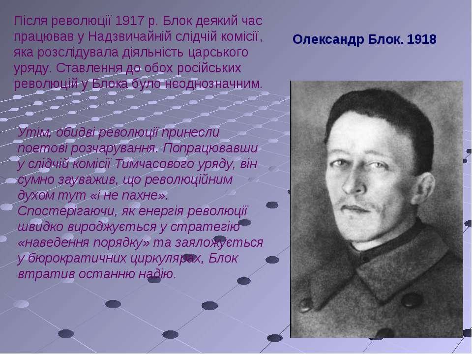 Олександр Блок. 1918 Після революції 1917 р. Блок деякий час працював у Надзв...