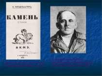 Обложка сборника стихов Осипа Мандельштама «Камень». 1913 г. Последняя фотогр...