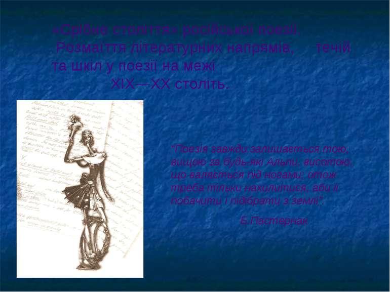 «Срібне століття» російської поезії. Розмаїття літературних напрямів, течій т...