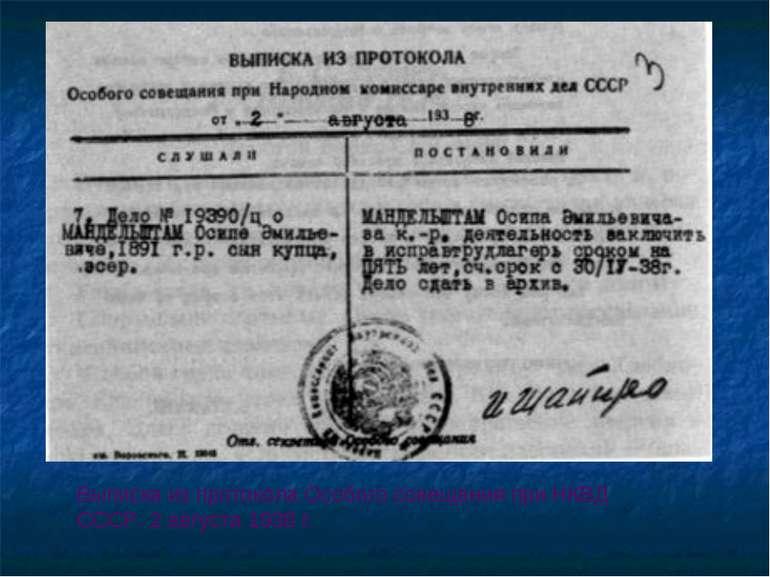 Выписка из протокола Особого совещания при НКВД СССР. 2 августа 1938 г.