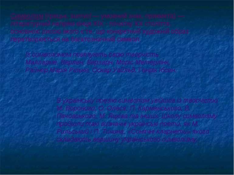 Символізм (грецьк. sumvol — умовний знак, прикмета) — літературний напрям кін...
