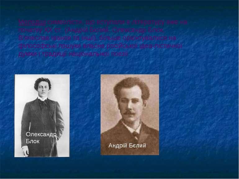 Молодші символісти, що вступали в літературу вже на початку XX ст. (Андрій Бє...