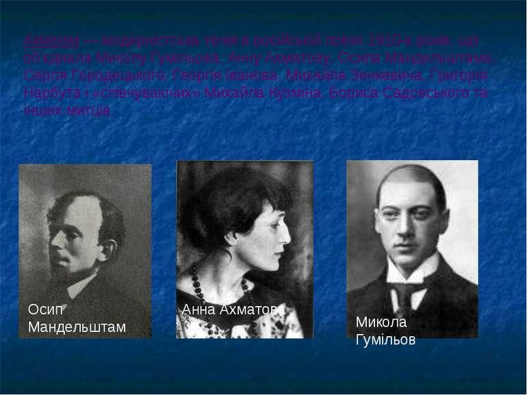 Акмеїзм — модерністська течія в російській поезії 1910-х років, що об'єднала ...