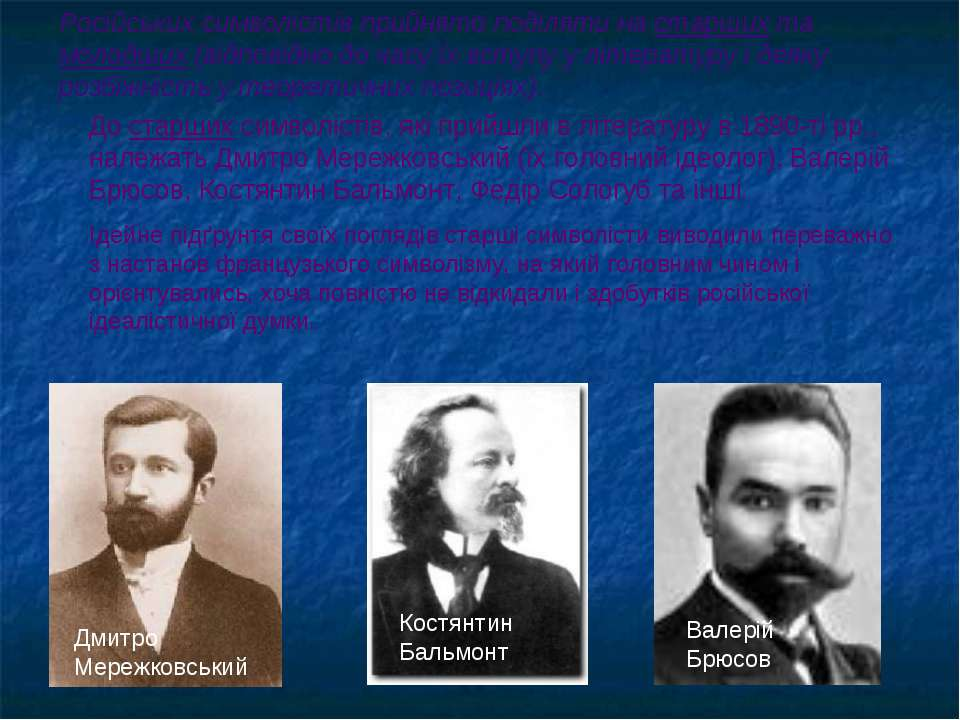 Російських символістів прийнято поділяти на старших та молодших (відповідно д...