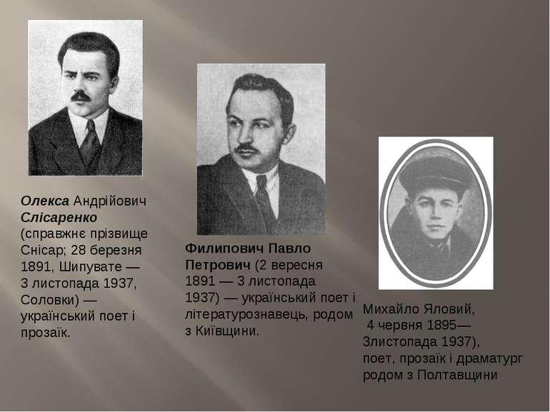 Олекса Андрійович Слісаренко (справжнє прізвище Снісар; 28 березня 1891, Шипу...