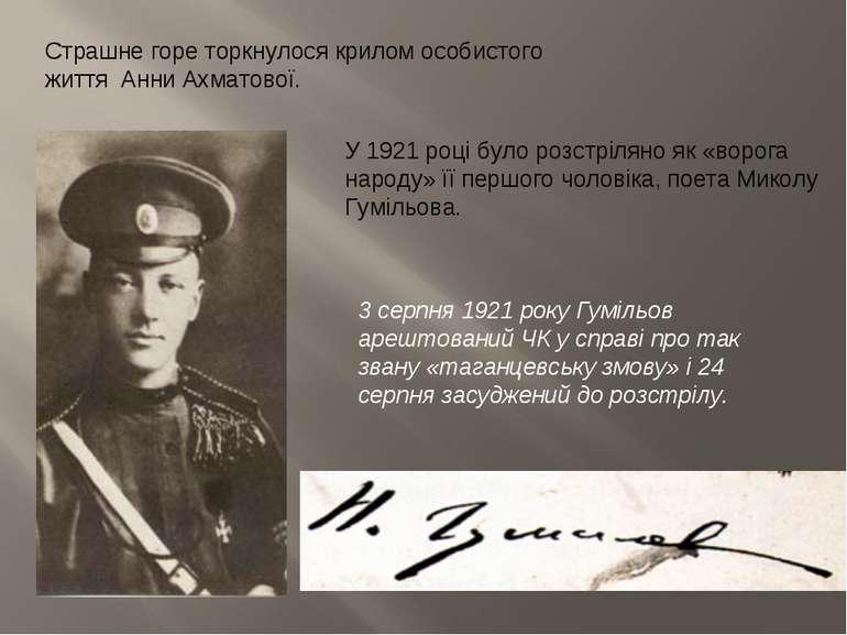 Страшне горе торкнулося крилом особистого життя Анни Ахматової. У 1921 році б...
