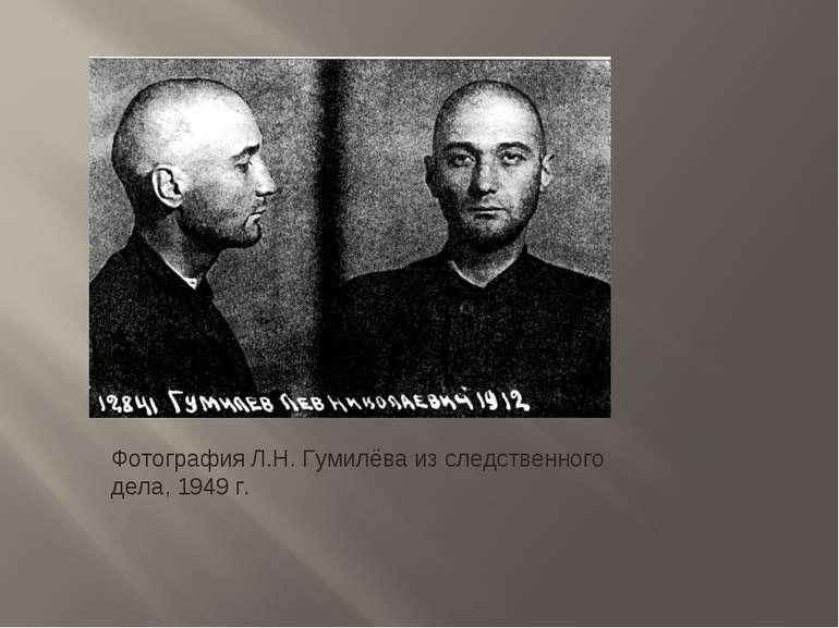 Фотография Л.Н. Гумилёва из следственного дела, 1949 г.