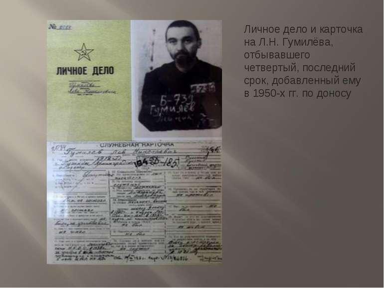 Личное дело и карточка на Л.Н. Гумилёва, отбывавшего четвертый, последний сро...