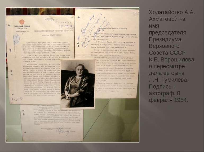Ходатайство А.А. Ахматовой на имя председателя Президиума Верховного Совета С...