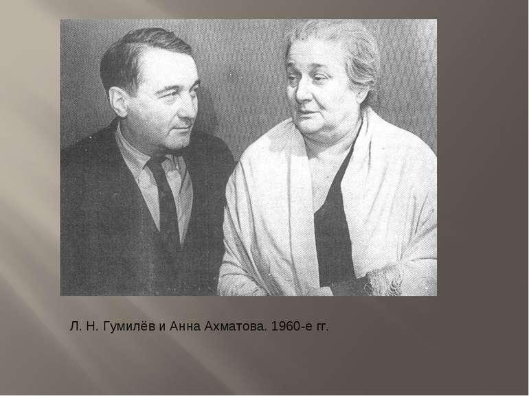 Л. Н. Гумилёв и Анна Ахматова. 1960-е гг.