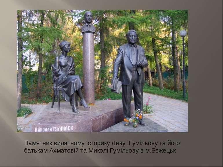 Памятник видатному історику Леву Гумільову та його батькам Ахматовій та Микол...