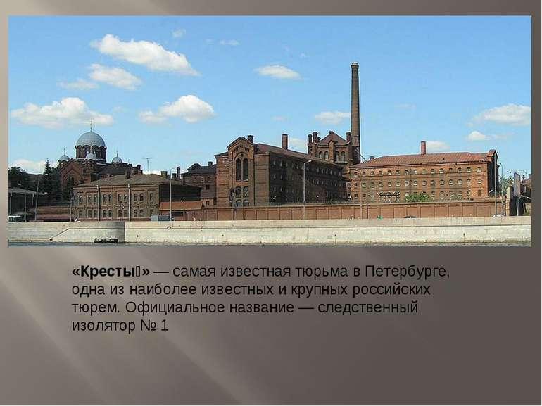 «Кресты »— самая известная тюрьма в Петербурге, одна из наиболее известных и...