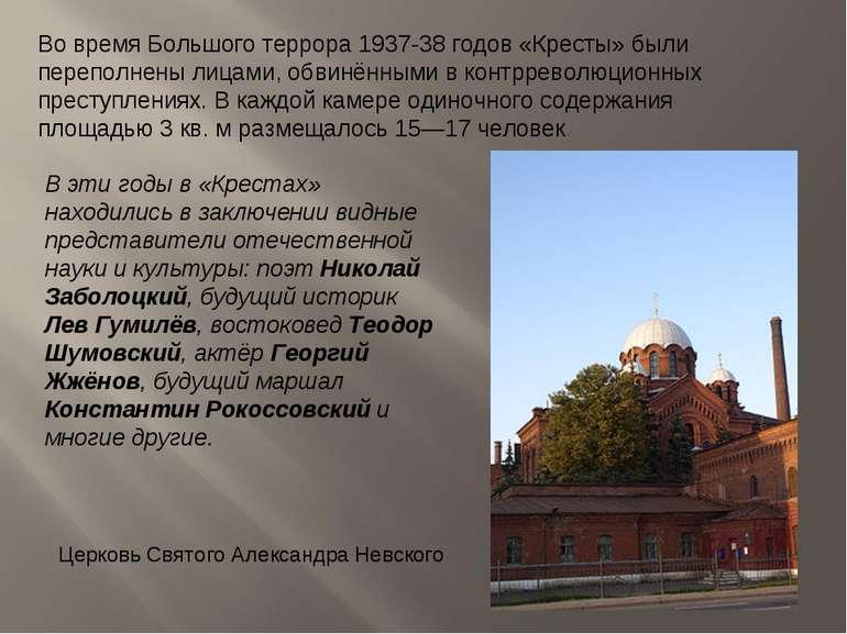 Во время Большого террора 1937-38 годов «Кресты» были переполнены лицами, обв...
