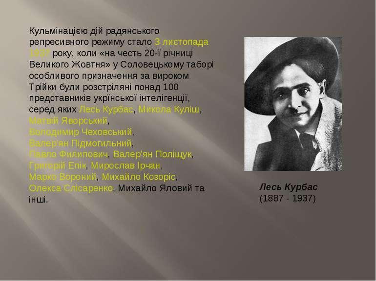 Кульмінацією дій радянського репресивного режиму стало 3 листопада 1937 року,...