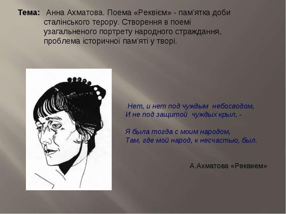 Тема: Анна Ахматова. Поема «Реквієм» - пам'ятка доби сталінського терору. Ств...