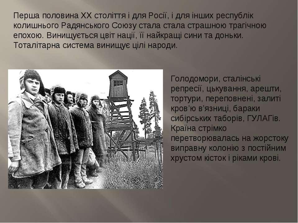 Перша половина XX століття і для Росії, і для інших республік колишнього Радя...