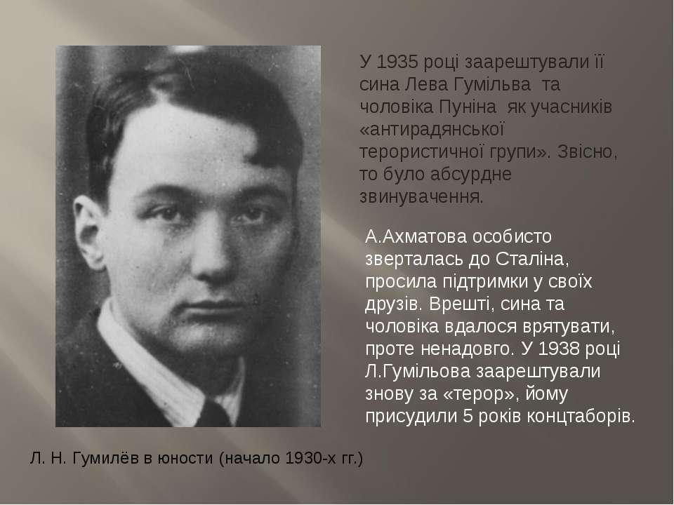 Л. Н. Гумилёв в юности (начало 1930-х гг.) У 1935 році заарештували її сина Л...
