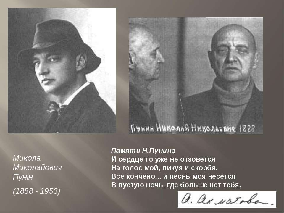 Микола Миколайович Пунін (1888 - 1953) Памяти Н.Пунина И сердце то уже не отз...