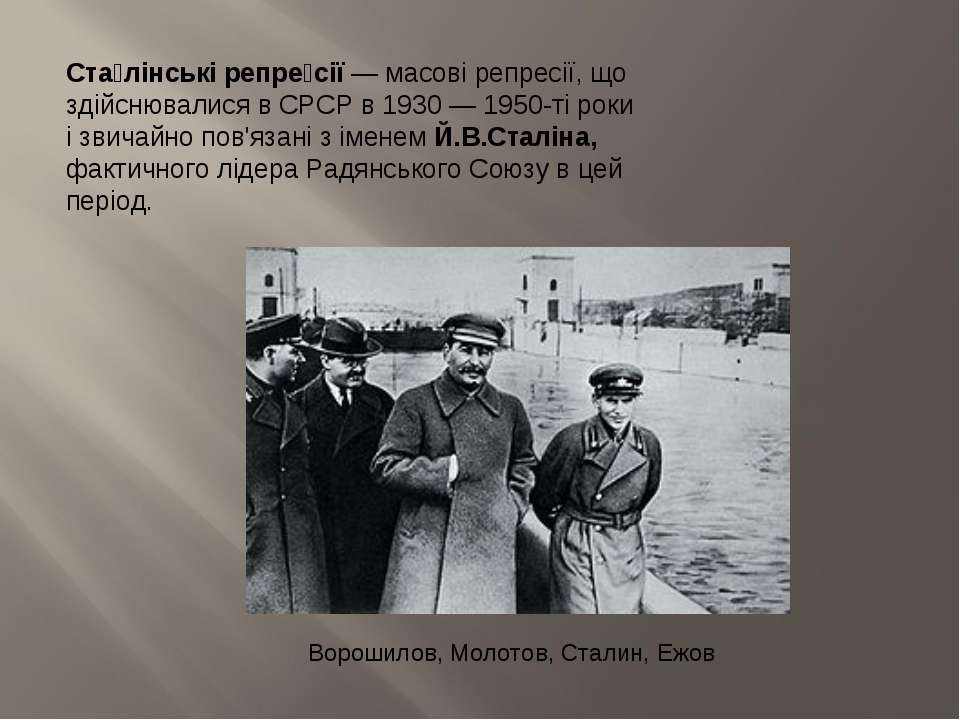 Ста лінські репре сії— масові репресії, що здійснювалися в СРСР в 1930— 195...