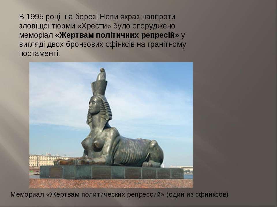 В 1995 році на березі Неви якраз навпроти зловіщої тюрми «Хрести» було споруд...