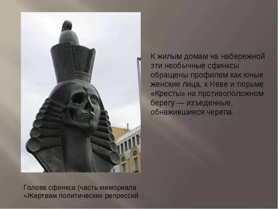 Голова сфинкса (часть мемориала «Жертвам политических репрессий») К жилым дом...