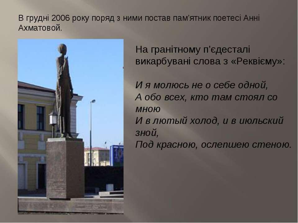 В грудні 2006 року поряд з ними постав пам'ятник поетесі Анні Ахматовой. На г...