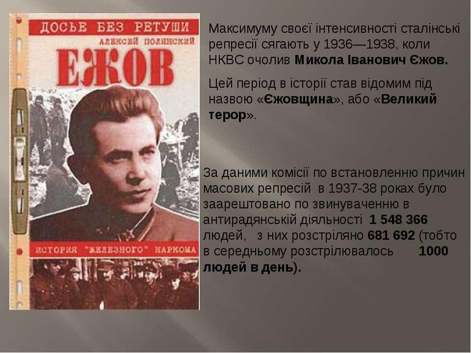 Максимуму своєї інтенсивності сталінські репресії сягають у 1936—1938, коли Н...