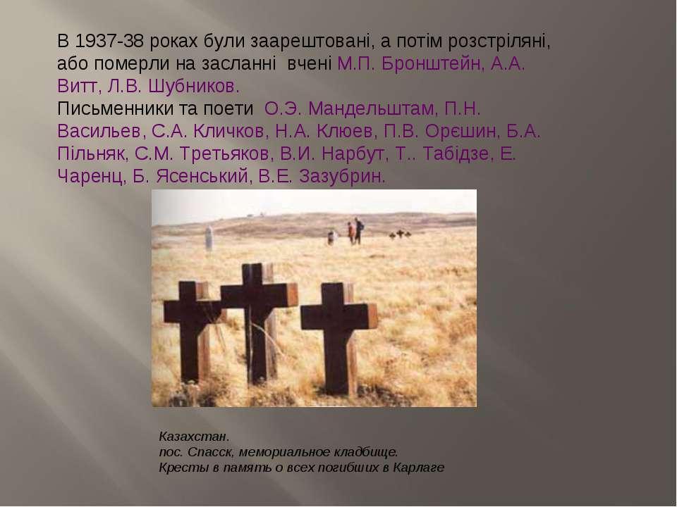 В 1937-38 роках були заарештовані, а потім розстріляні, або померли на заслан...