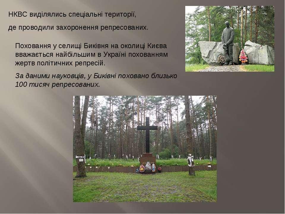 НКВС виділялись спеціальні території, де проводили захоронення репресованих. ...