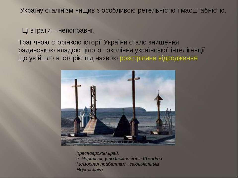 Україну сталінізм нищив з особливою ретельністю і масштабністю. Ці втрати – н...