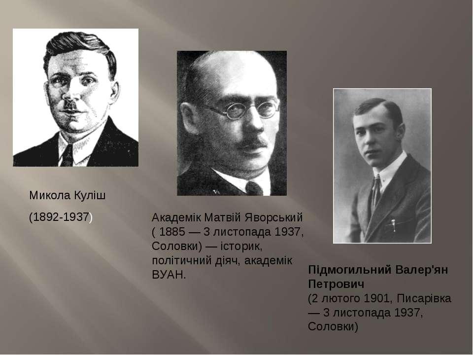 Микола Куліш (1892-1937) Академік Матвій Яворський ( 1885— 3 листопада 1937,...