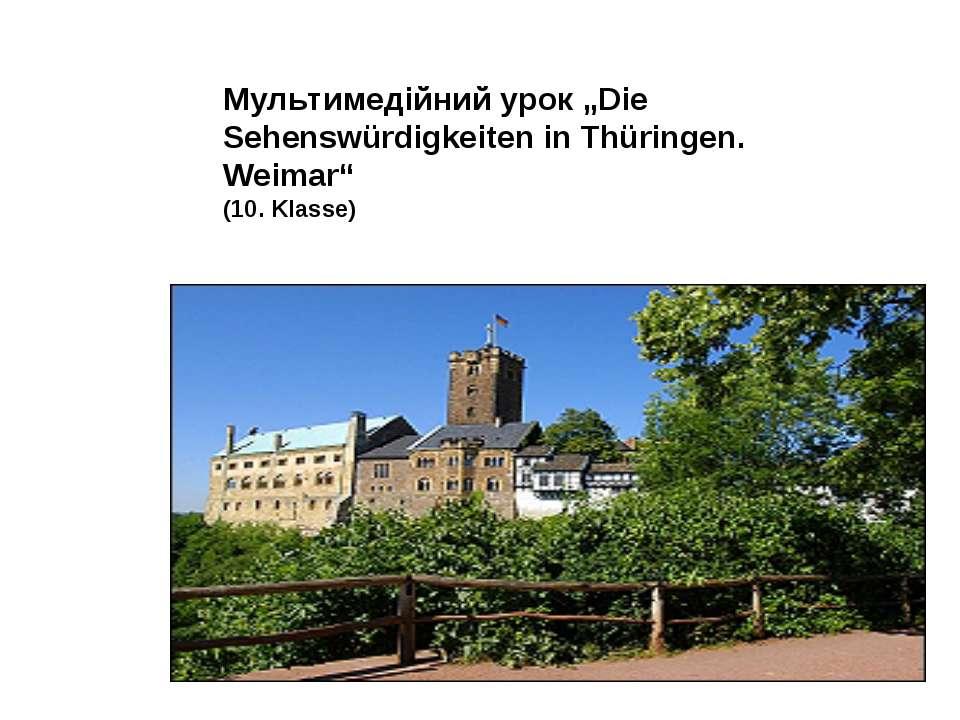 "Мультимедійний урок ""Die Sehenswürdigkeiten in Thüringen. Weimar"" (10. Klasse)"