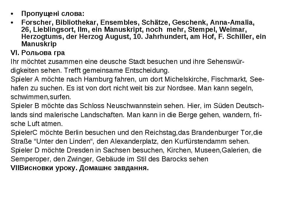 Пропущені слова: Forscher, Bibliothekar, Ensembles, Schätze, Geschenk, Anna-A...
