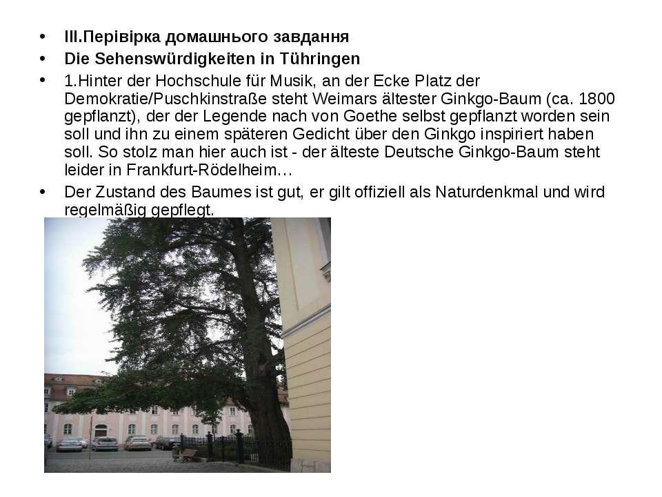 ІІІ.Перівірка домашнього завдання Die Sehenswürdigkeiten in Tühringen 1.Hinte...