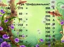 """Гра """"Шифрувальник"""" 590 - 270 = 780 - 60 = 210 + 90 = 110 + 210 = 560 + 30 = 1..."""