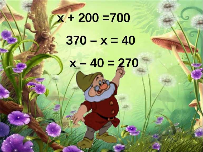 х + 200 =700 370 – х = 40 х – 40 = 270