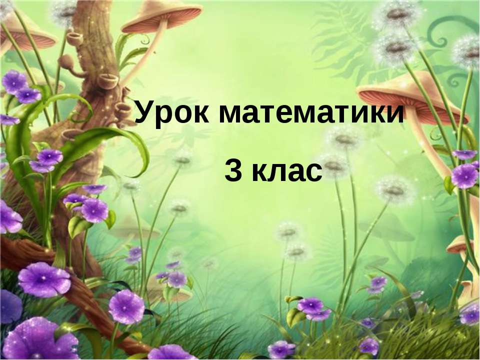 Урок математики 3 клас Урок математики 3 клас