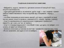 Соціально-психологічні симптоми: - байдужість, нудьга, пасивність і депресі...