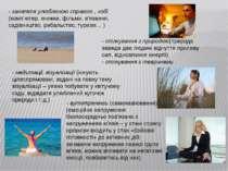 - заняття улюбленою справою , хобі (комп'ютер, книжки, фільми, в'язання, саді...