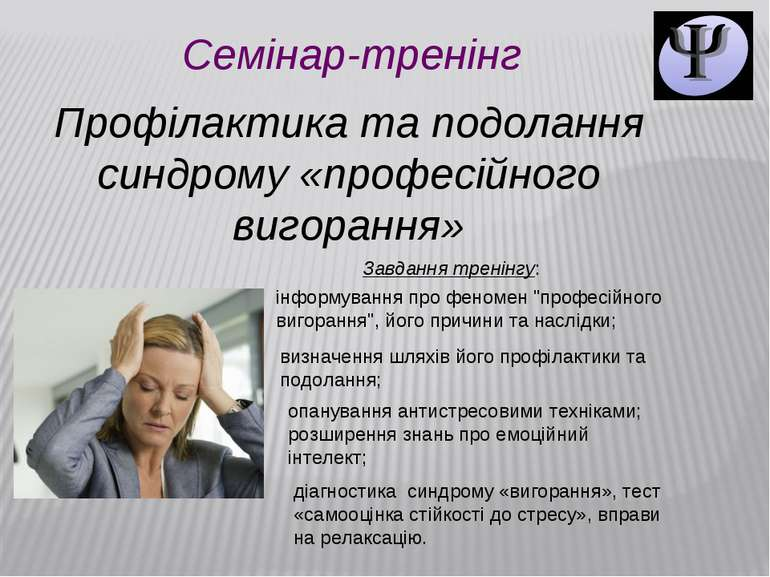 Профілактика та подолання синдрому «професійного вигорання» Завдання тренінгу...