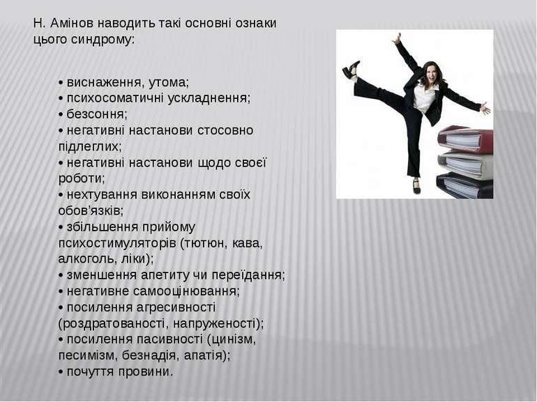 Н. Амінов наводить такі основні ознаки цього синдрому: • виснаження, утома; •...