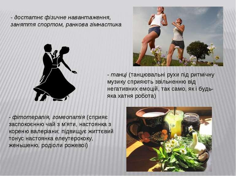 - достатнє фізичне навантаження, заняття спортом, ранкова гімнастика - танці ...