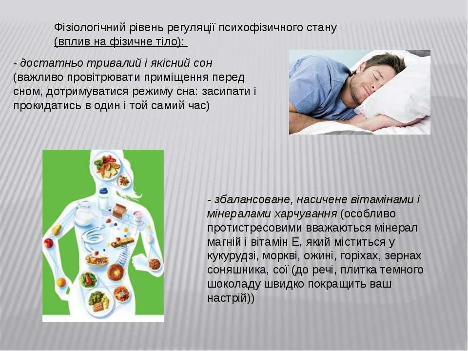 Фізіологічний рівень регуляції психофізичного стану (вплив на фізичне тіло):...