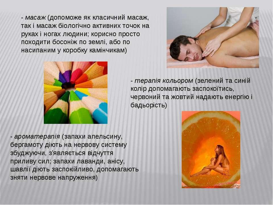 - масаж (допоможе як класичний масаж, так і масаж біологічно активних точок н...