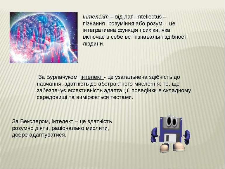 Інтелект – від лат. Intellectus – пізнання, розуміння або розум, - це інтегра...